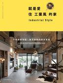 (二手書)就是愛住工業風的家:不修飾都有型,無法複製的個性風貌,500個Industri..