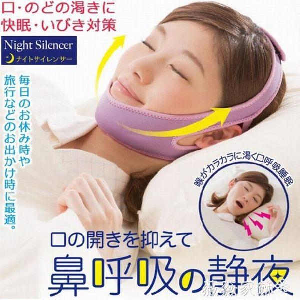 【免運】止鼾器 日本防口呼吸矯正器閉嘴神器防張嘴呼吸睡覺止鼾成人兒童矯正帶 薇薇家飾
