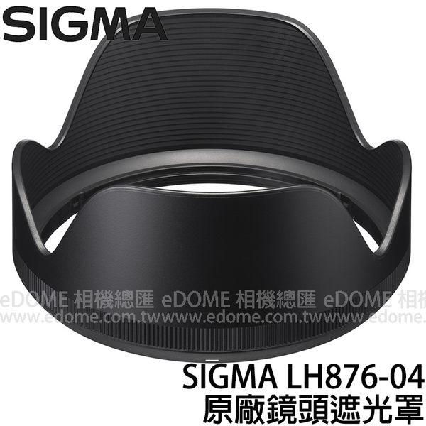 SIGMA LH876-04 / 876-04 鏡頭遮光罩 (3期0利率 免運 恆伸公司貨) 適用SIGMA 24-70mm F2.8 DG OS HSM ART