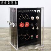 耳環盒子耳釘透明亞克力首飾收納盒塑料整理收納盒飾品展示架 igo辛瑞拉