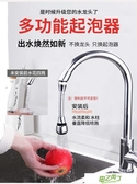 水龍頭防濺頭萬能加長延伸器過濾器嘴廚房自來水花灑噴頭通用家用 【快速出貨】