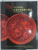 【書寶二手書T5/收藏_XFN】宇珍2013春季拍賣_重要中國瓷雜工藝品_2013/4/28