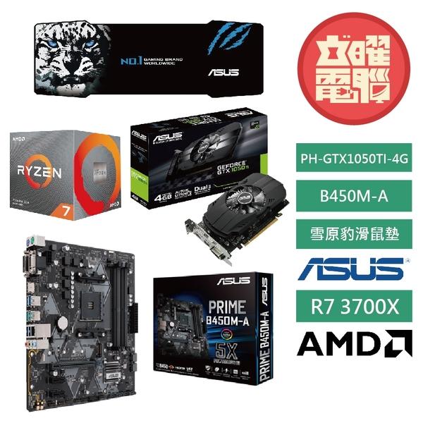 【四品大禮包】華碩 PH-GTX1050TI-4G 顯示卡 + 雪原豹滑鼠墊 + AMD R7-3700X + 華碩 B450M-A 主機板