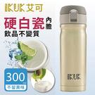 IKUK艾可 真空雙層內陶瓷保溫杯300ml-彈蓋金 IKPI-300CU