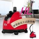 專業級直立式蒸氣熨斗-基本款(HL-85...
