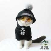 貓咪衣服秋冬小型犬衛衣泰迪狗狗寵物小貓衣服寵物衣服【步行者戶外生活館】