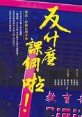 (二手書)反什麼課綱啦!教改,捍衛台灣未來