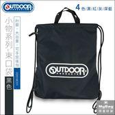 OUTDOOR 束口袋  小物系列  抽繩後背包 素面 黑色 ODS18C01BK 得意時袋