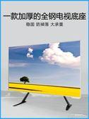 電視支架 液晶電視機底座支架桌面增高通用32-65寸萬能小米夏普海信創維TCL 名創家居DF