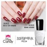 Miss Candy健康甲油透明指甲油可剝無毒持久加鈣底油護甲亮油MC04 糖糖日系森女屋