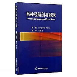 簡體書-十日到貨 R3Y【脊神經解剖與顯露】 9787565916984 北京大學醫學出版社有限公司 作者: