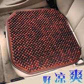 木珠汽車坐墊單片 透氣夏季椅墊涼墊 四季珠子座墊單個屁屁墊通用