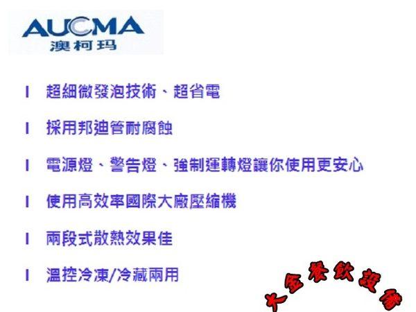 奧克瑪3尺3上掀式冷凍櫃/凍藏兩用機/冷凍櫃/310L/臥式冰櫃/冰櫃/省電節能/大金餐飲設備