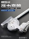 彎管器 彎管器手動三槽彎管神器空調銅管鐵管線管空調管彎管機6mm8mmYTL