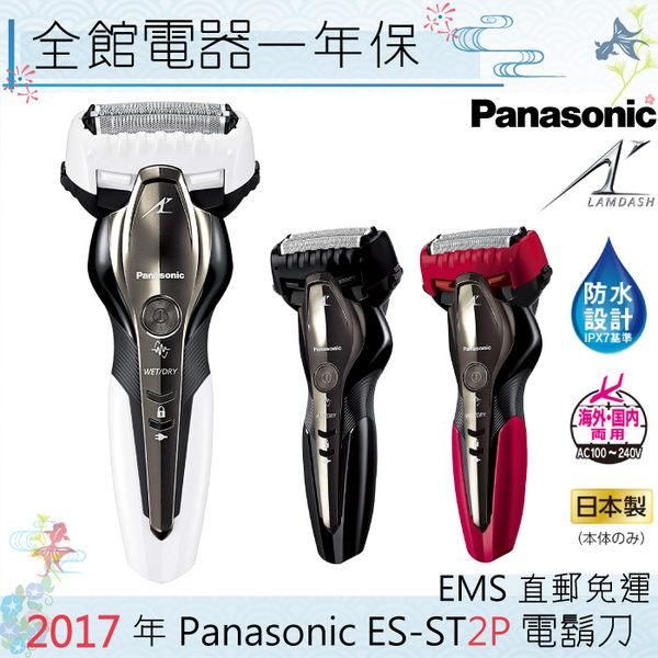 【一期一會】【日本現貨】日本 Panasonic國際牌 ES-ST2P 電動刮鬍刀 IPX7 ST2P ST2Q 日本直送
