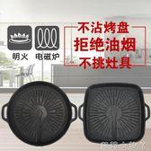 烤盤電磁爐韓式鐵板燒烤肉盤牛排麥飯石電陶爐無煙家用韓國不黏鍋 NMS蘿莉小腳ㄚ
