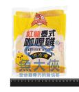 1J1A【魚大俠】FF300紅龍泰式咖哩...