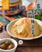 【益康泡菜】紫蘇梅泡菜(500g/小辣)