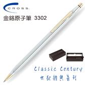 【CROSS】Classic Century  金鉻原子筆