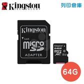 金士頓 Kingston MicroSDXC/UHS-I C10(SDCS) 64GB 記憶卡