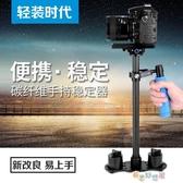 單眼相機手持穩定器小斯攝像機尼康攝影云臺視頻防抖平衡器 奇思妙想屋YYJ