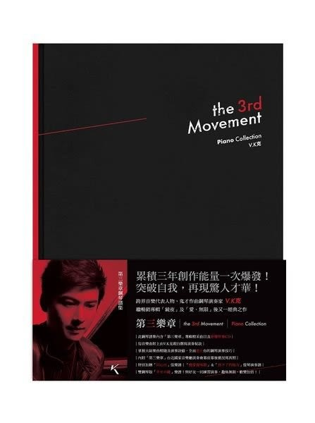 V.K克 第三樂章 鋼琴譜集附伴奏CD(購潮8)