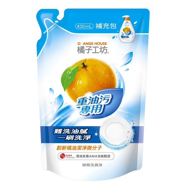 橘子工坊 碗盤 洗滌液 重油汙配方 補充包430ml