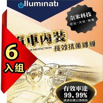 TWMSP 德國 illuminati 奈米長效除菌液態玻璃鍍膜 (超長效) 汽車內裝專用 疏油疏水 抗刮 6入組