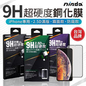 【A0835】《台灣品牌!日本技術》NISDA 滿版鋼化膜 iPhone保護貼 防窺霧面 螢幕保護貼