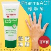 日本品牌【熊野油脂】PharmaACT護手乳 65g