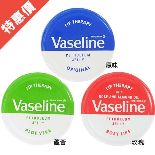 Vaseline凡士林 護唇膏 圓罐 玫瑰/蘆薈/原味 20g【娜娜香水美妝】