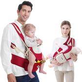 寶寶背帶 嬰兒背帶新生兒寶寶前抱式小孩帶抱娃神器腰凳坐登多功能四季通用 小宅女