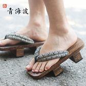 木屐中國風cos日本男日式拖鞋二齒木屐鞋高跟人字拖中式厚底拖鞋『摩登大道』