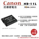 ROWA 樂華 FOR CANON NB-11L NB11L 電池 保固一年 A4000 A2500 A2400 A2300 IXUS 145 240HS 125HS 245HS 265HS