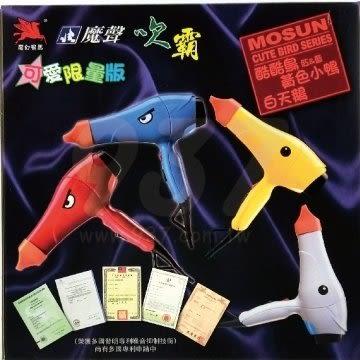 (免運現貨)㊣台灣製造㊣ 魔聲吹霸 超靜音輕型吹風機 可愛限量版 超靜音 輕型 LED 炫光 專業