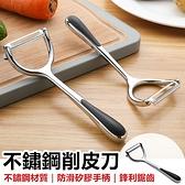 削皮刀 刨刀 削皮器 304不鏽鋼 不銹鋼 水果 料理 廚房 蔬菜 去皮【RS1299】
