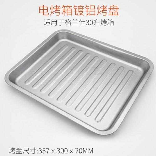烤盤格蘭仕30L升電烤箱烤盤托盤適用KWS1530X-H7R/G/S食物燒烤盤 配件煎鍋【新品推薦】 交換禮物