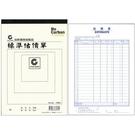CHA SHIN 加新 2N2563 非碳16K三聯估價單