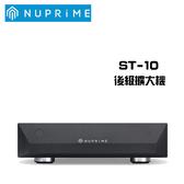 Nuprime 美國 高傳真 後級 擴大機 ST-10【公司貨保固+免運】