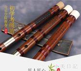笛子初學成人零基礎專業考級高檔演奏竹笛樂器兒童精制橫笛 aj6463『小美日記』
