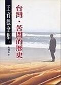 二手書博民逛書店 《臺灣:苦悶的歷史》 R2Y ISBN:9575962397│王育德著T ai-wan