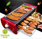 現貨 韓國進口無煙煎鍋插電3-5人戶外烤肉烤盤燒烤爐家用電不黏室內110V igo  聖誕慶免運