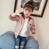 外套 女童外套春秋韓版洋氣兒童裝秋裝夾克小女孩上衣棒球服潮【小天使】