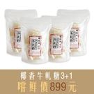 【限量】椰香夏威夷豆牛軋糖3+1