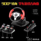 電腦pc賽車游戲方向盤學車汽車模擬駕駛器歐卡2游戲機        瑪奇哈朵