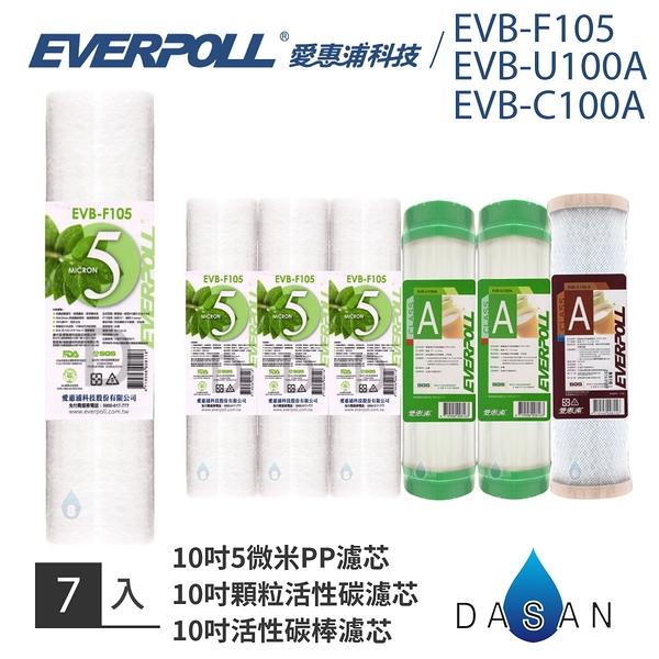 愛惠浦 EVERPOLL 10吋 一般標準型 通用規格 EVB-F105 + U100A + C100A 一年份濾心 (7入) PP UDF CTO MIT