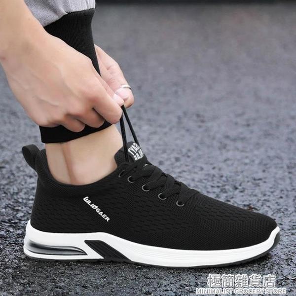 2021夏季新款韓版百搭運動跑步休閒男鞋男士防臭板鞋透氣網面布鞋 極簡雜貨