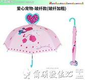雨傘兒童雨傘幼兒園創意可愛卡通傘公主傘男女寶寶傘迷你小孩小童傘 爾碩數位3c