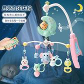 新生嬰兒寶寶床鈴音樂旋轉男女孩床頭鈴搖鈴0-3-6-12個月1歲玩具MJBL