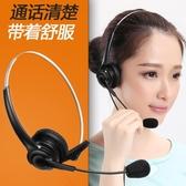 客服耳機 話務員頭戴式專用電話無線座機聽筒固話耳麥 快速出貨